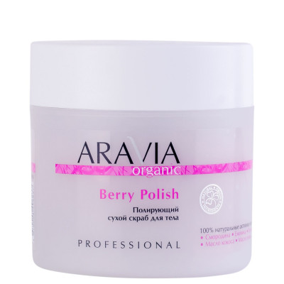 Полирующий сухой скраб для тела ARAVIA Organic Berry Polish 300г: фото